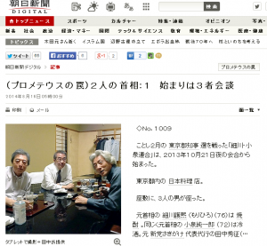 (プロメテウスの罠)2人の首相:1 始まりは3者会談:朝日新聞デジタル