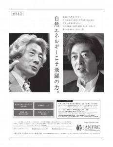 読売新聞(6/25付)意見広告